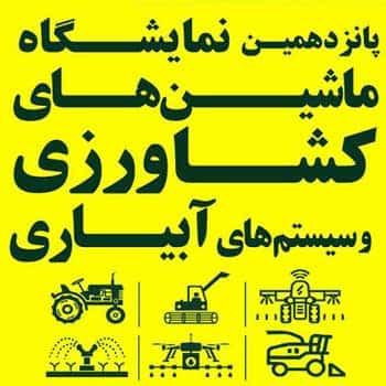 نمایشگاه بین المللی کشاورزی گلستان مهر 1398