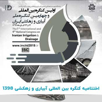 اختتامیه کنگره بین المللی آبیاری و زهکشی