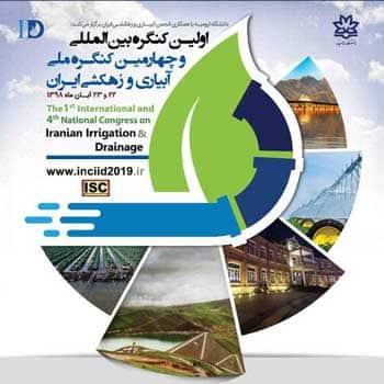 کنگره بین المللی زهکشی و آبیاری ارومیه 98