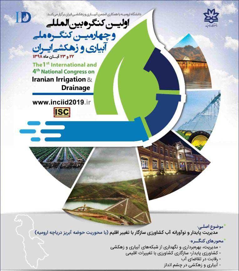 اولین کنگره بین¬المللی و چهارمین کنگره ملی آبیاری و زهکشی ایران