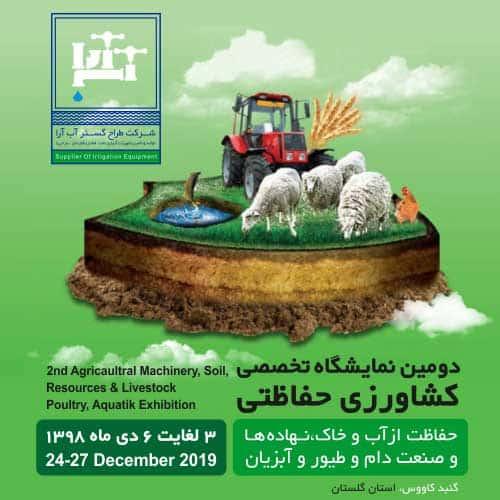 نمایشگاه کشاورزی حفاظتی گرگان با حضور طراح گستر آب آرا
