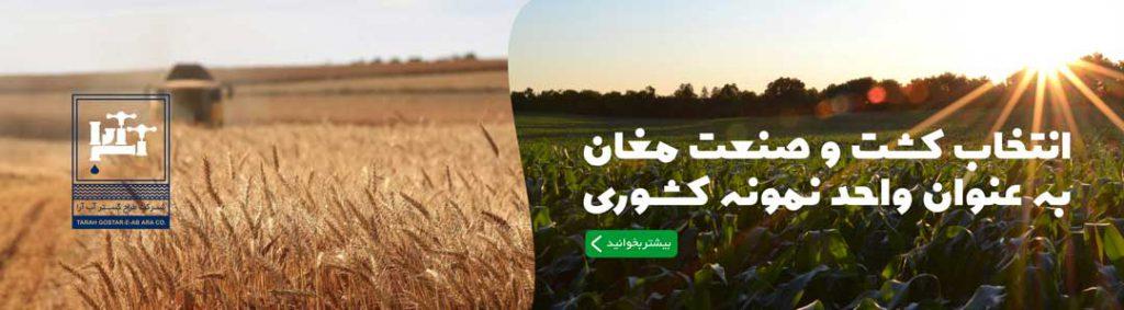 انتخاب کشت و صنعت مغان به عنوان واحد نممونه کشوری را به مدیران و کارکنان این شرکت تبریک میگوییم