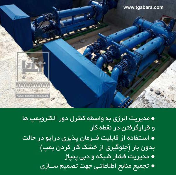 تجهیزات آبیاری کشاورزی در سد شهید قنبری