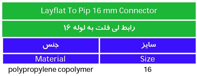 جدول مشخصات رابط لی فلت به لوله 16