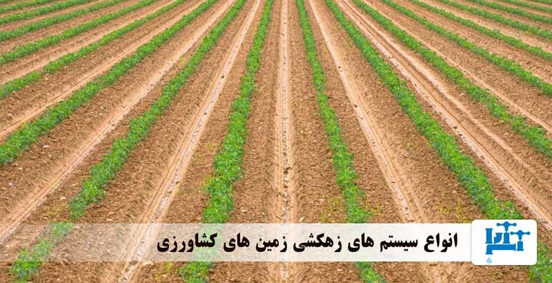 انواع روش های زهکشی در زمین های کشاورزی