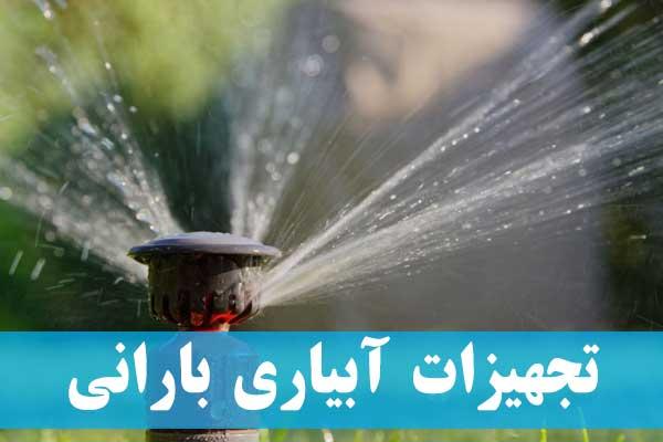 ابزارهای مورد استفاد در آبیاری بارانی