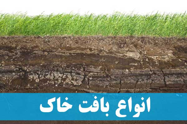 انواع بافت خاک و کاربردهای آنها