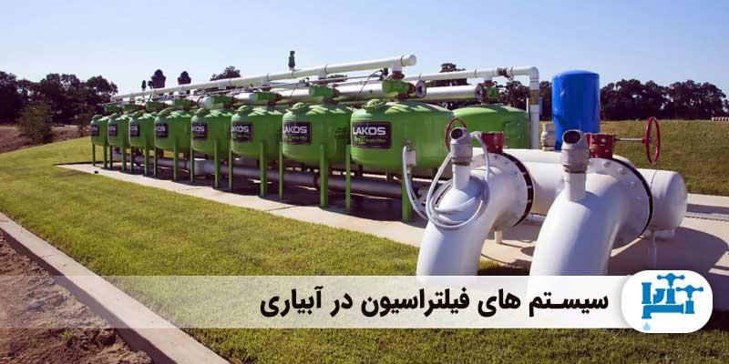 سیستم های فیلتراسیون در آبیاری