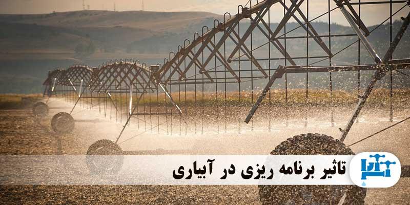 برنامه ریزی در آبیاری زمین کشاورزی