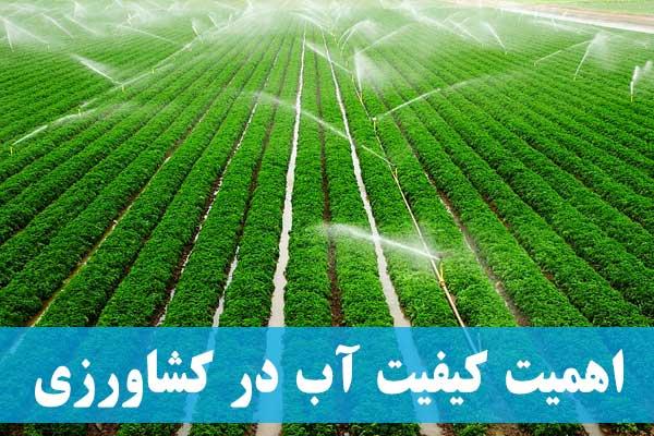 اهمیت کیفیت آب در کشاورزی