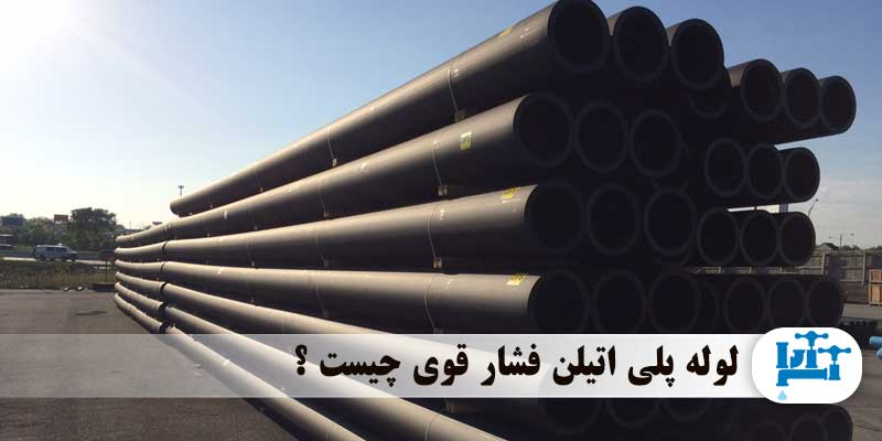 لوله پلی اتیلن فشار قوی و کاربردهای آن